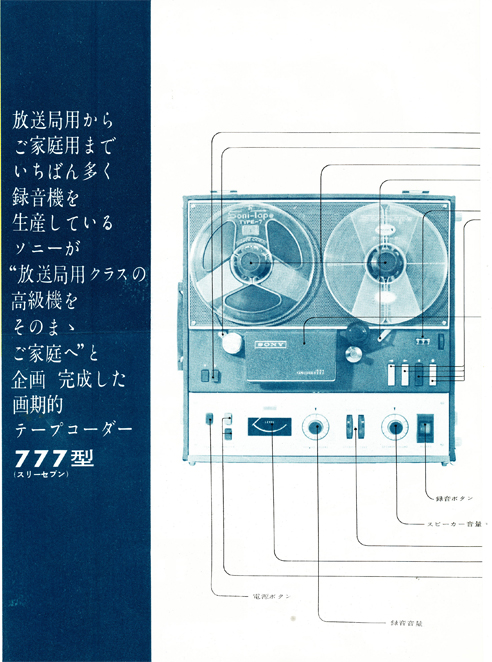 1961 Japanese brochure for the Sony TC-777 mono tape recorder in Phantom Productions' vintage reel to reel tape recorder collection