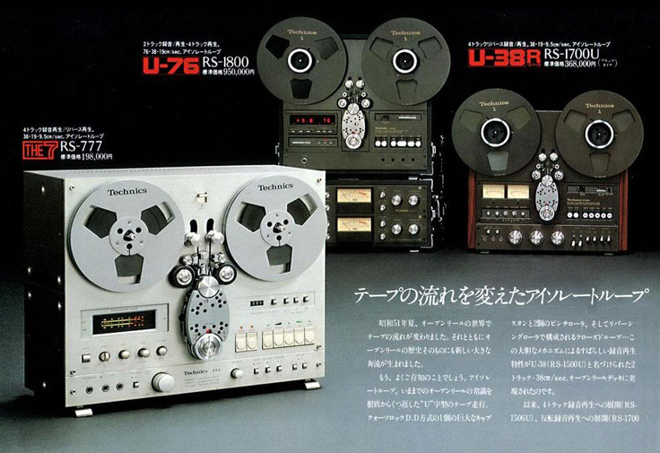 Japanese Technics  reel tape recorder ad in the Museum of Magnetic Sound Recording